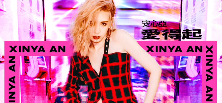 "Songwriting | Release ""Huo Guo Lai (活過來)"" – Amber An (安心亞) (Mandopop)"